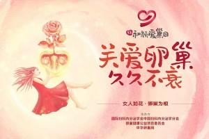 """99和颜爱巢日,""""万人名医科普 关爱卵巢健康""""公益活动"""