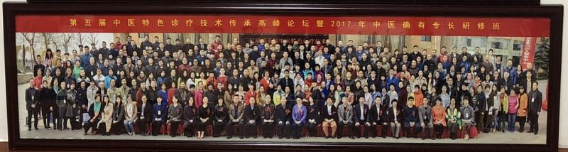 2017年受邀参加第五届中医特色诊疗高峰论坛