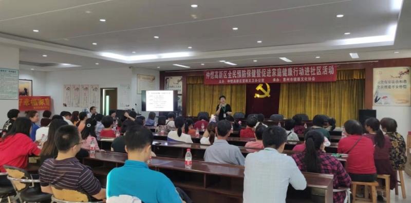 2019年惠州仲恺区宣教文卫办公益讲座