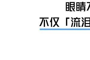 合肥爱尔【案例分享】内窥镜下泪囊鼻腔吻合术解决急性泪囊炎